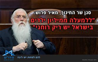 ללמעלה ממיליון ילדים בישראל יש ריק רוחני