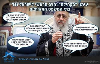 עיתון בקהילה: הרב הראשי לישראל נגד בתי המשפט האזרחיים